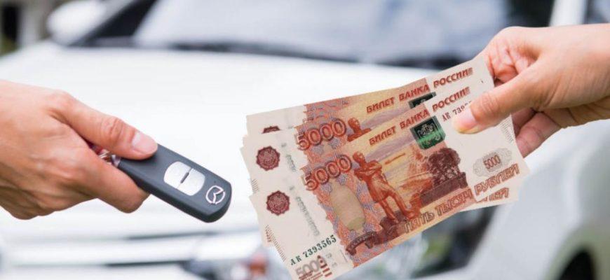 Как оформить расписку о получении денежных средств за машину