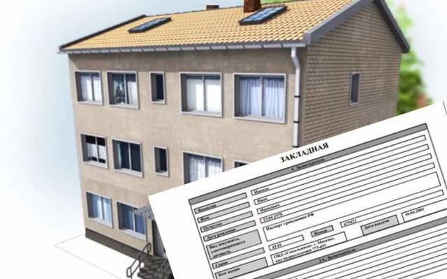 Закладная на квартиру по ипотеке - порядок оформления