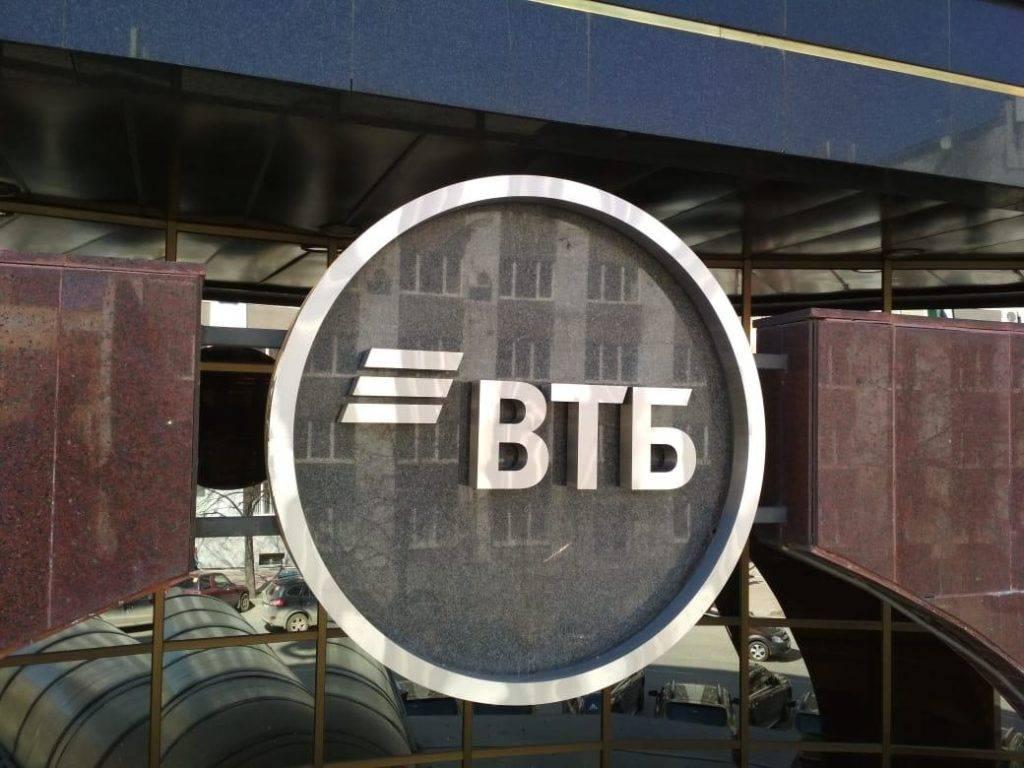 Банковская гарантия ВТБ-банка: виды и условия получения