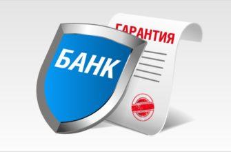 Международные банковские гарантии по экспортно-импортным контрактам