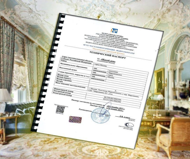 Как получить технический паспорт на квартиру: подробная инструкция