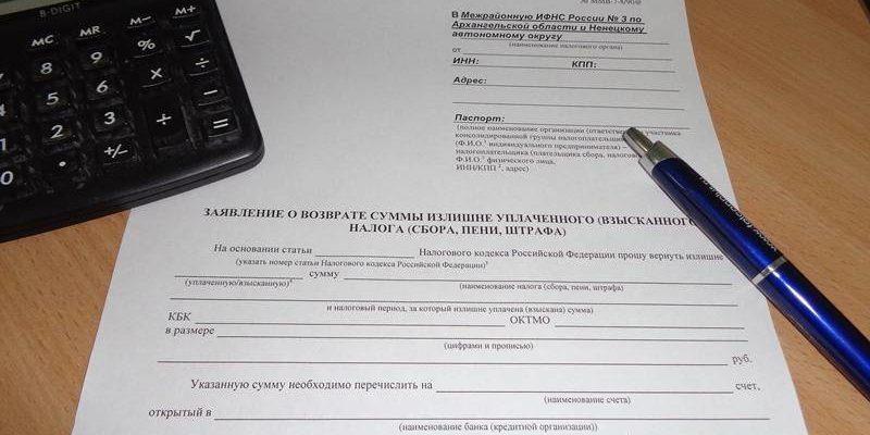 Заявление о возврате излишней суммы налога: порядок заполнения