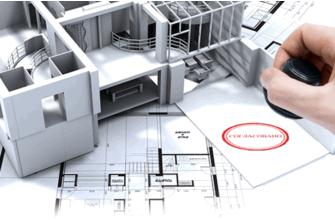 Как узаконить уже сделанную перепланировку квартиры