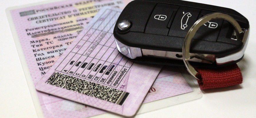 Перечень документов для получения водительского удостоверения