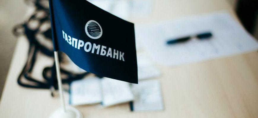 Банковская гарантия Газпромбанка: виды и условия получения