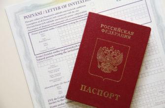 Какие нужны документы для получения визы?