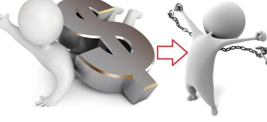 Как законно избавиться от задолженности